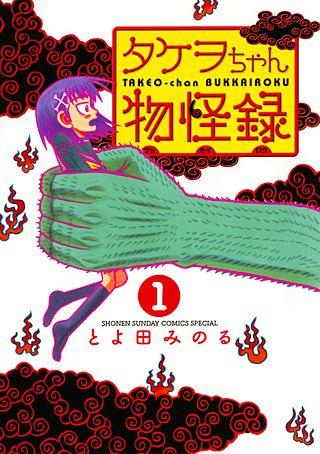 タケヲちゃん物怪録