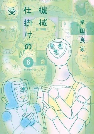 機械仕掛けの愛(6)