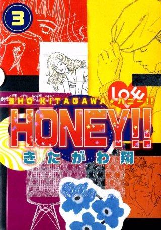 HONEY!!(3)