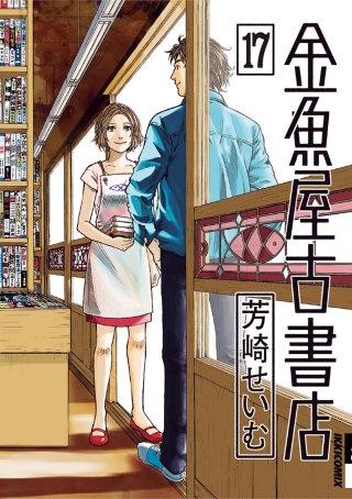 金魚屋古書店(17)