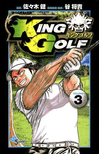KING GOLF(3)