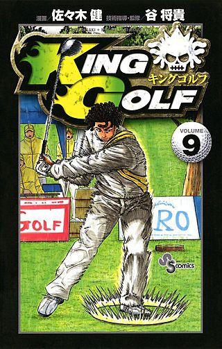 KING GOLF(9)