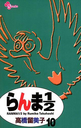らんま1/2 〔新装版〕(10)