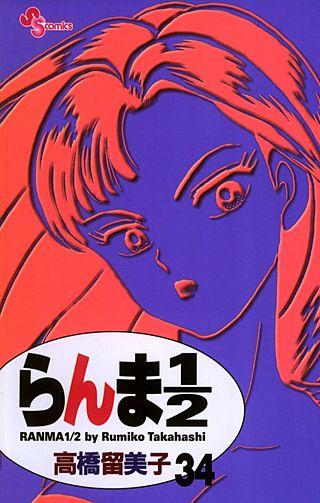らんま1/2 〔新装版〕(34)
