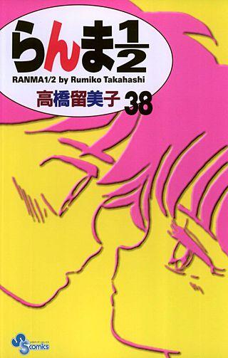 らんま1/2 〔新装版〕(38)