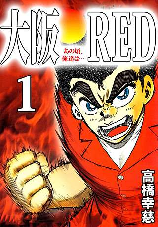 大阪RED あの頃、俺達は…