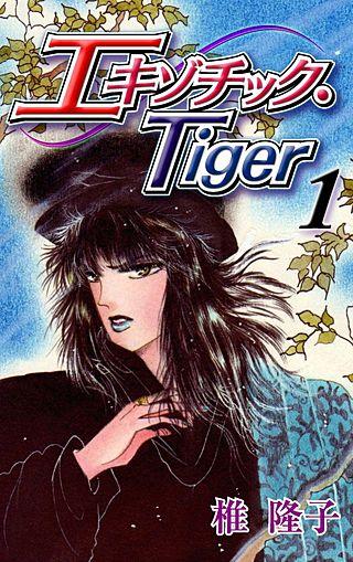 エキゾチック・Tiger