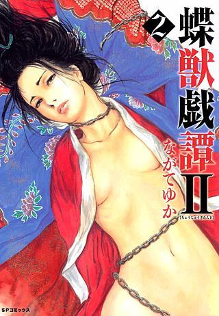 蝶獣戯譚II(2)