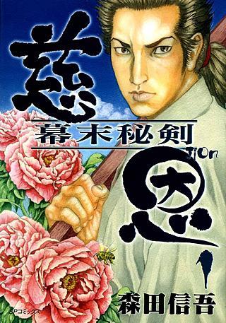 慈恩-幕末秘剣-