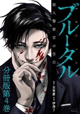 ブルータル 殺人警察官の告白 分冊版(4)