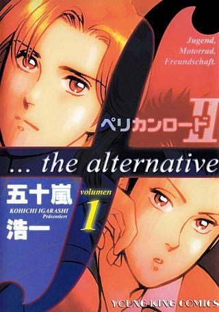 ペリカンロードII F…the alternative