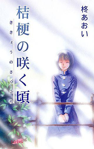 桔梗の咲く頃(短編集)(1)