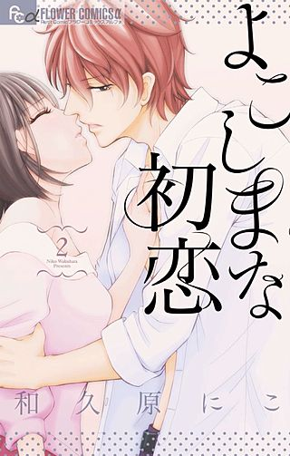 よこしまな初恋(2)