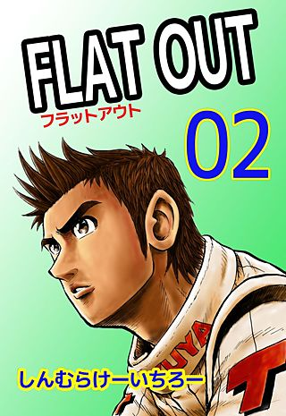FLAT OUT(2)