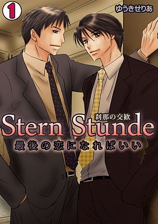 Stern Stunde-刹那の交歓~最後の恋になればいい~