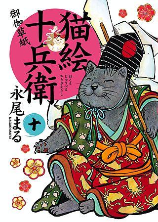 猫絵十兵衛 御伽草紙(10)