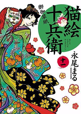猫絵十兵衛 御伽草紙(11)