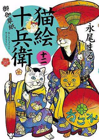 猫絵十兵衛 御伽草紙(12)
