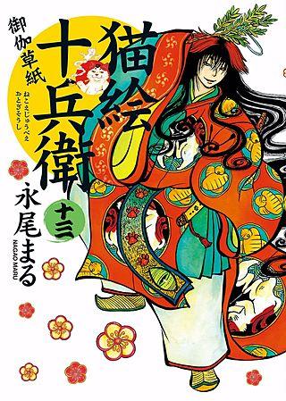 猫絵十兵衛 御伽草紙(13)