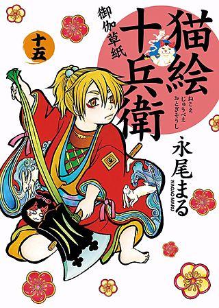 猫絵十兵衛 御伽草紙(15)