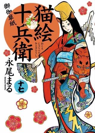 猫絵十兵衛 御伽草紙(17)