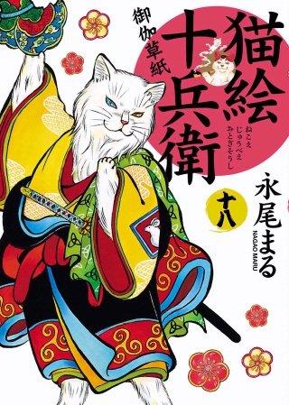 猫絵十兵衛 御伽草紙(18)