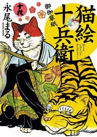 猫絵十兵衛 御伽草紙(19)