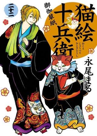 猫絵十兵衛 御伽草紙(22)