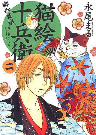 猫絵十兵衛 御伽草紙(2)