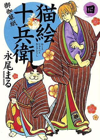 猫絵十兵衛 御伽草紙(4)