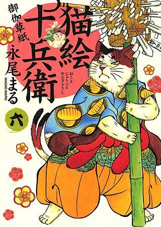 猫絵十兵衛 御伽草紙(6)