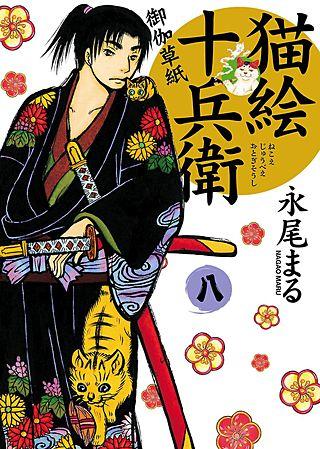 猫絵十兵衛 御伽草紙(8)