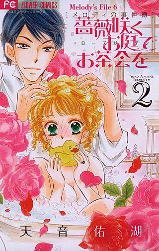 薔薇咲くお庭でお茶会を(2)