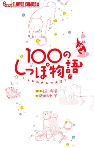 100のしっぽ物語 いしかわさんの犬語り(1)