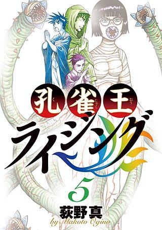 孔雀王ライジング(5)