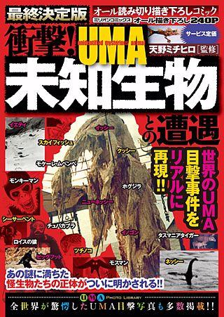 衝撃! 未知生物―UMA―との遭遇