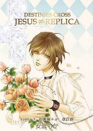 DESTINIES CROSS JESUS≠REPLICA