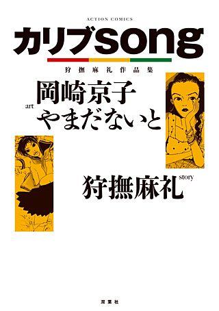カリブsong 狩撫麻礼作品集(1)