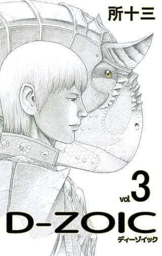 D-ZOIC(3)