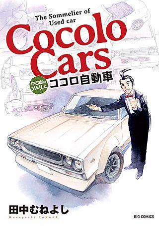 ココロ自動車