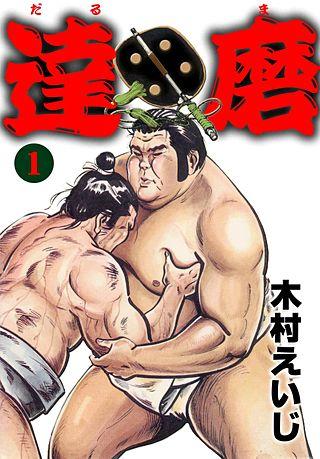 達磨(1)