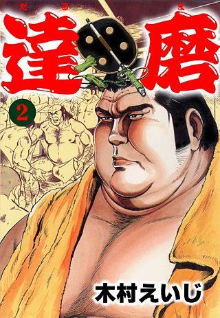 達磨(2)