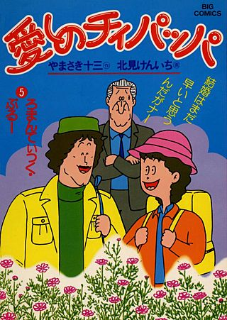 愛しのチィパッパ(5)