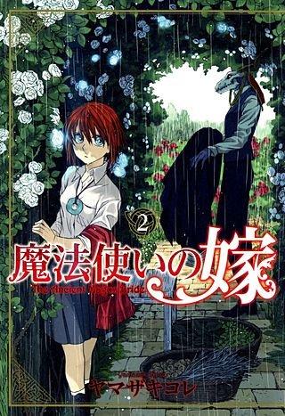 魔法使いの嫁(2)