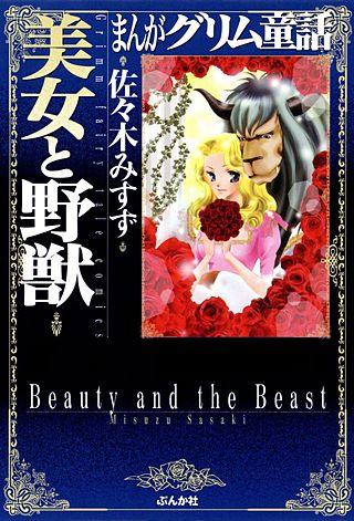 まんがグリム童話 美女と野獣