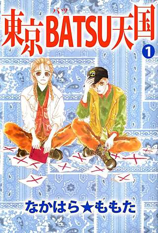 東京BATSU天国(1)