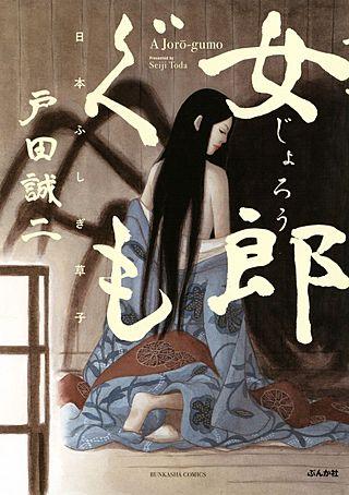 女郎ぐも 日本ふしぎ草子(1)