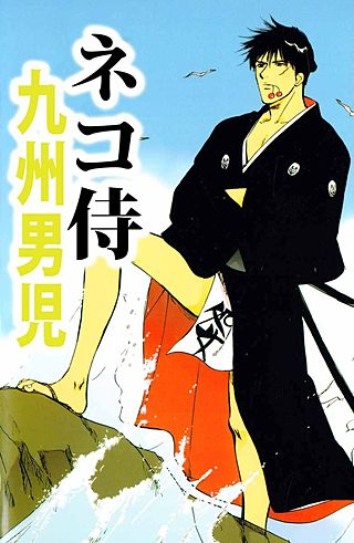 ネコ侍(1)