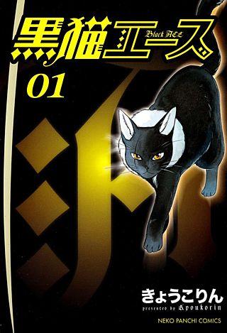 黒猫エース