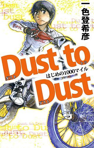 Dust to Dust はじめの1000マイル